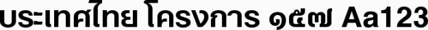 Helvetica Thai Bold