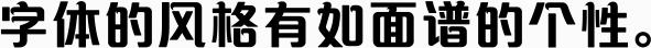 M Qing Hua PRC Semibold
