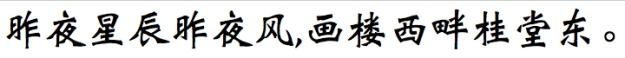 AR WeibeiGB Bold