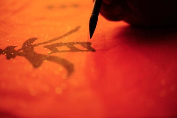 Hand Writing Calligraphy