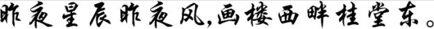 C Xing Kai PRC Std Bold